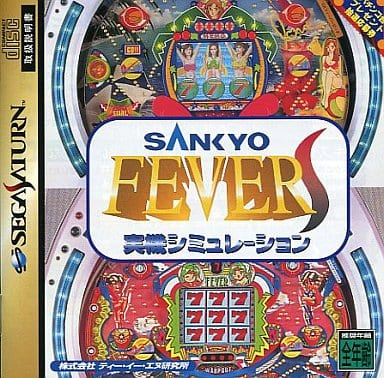 SANKYO FEVER実記シミュレーションS[初回限定版]