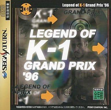 レジェンド オブ K-1グランプリ'96