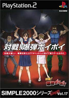 対戦! 爆弾ポイポイ  SIMPLE2000シリーズUltimate Vol.17