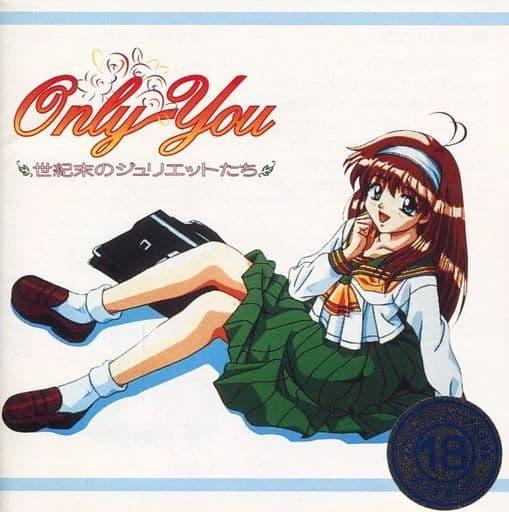 Only You ~世紀末のジュリエットたち~[CD-ROM初回版](アンソロジーコミック付)