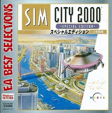 CIM CITY 2000スペシャルエディション [日本語廉価版]