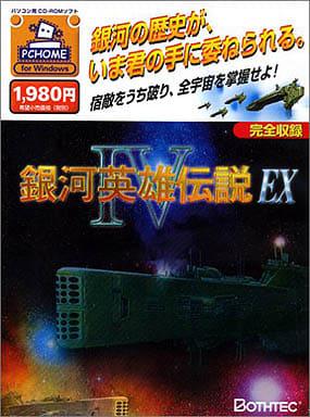 銀河英雄伝説 IV EX (PC HOMEシリーズ)
