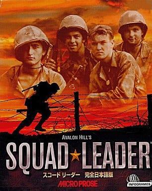 SQUAD LEADER スコードリーダー [完全日本語版]