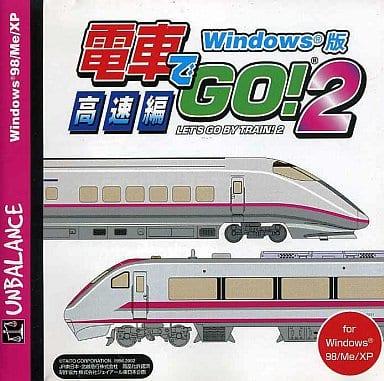 電車でGO! 2 高速編 爆発的1480シリーズ