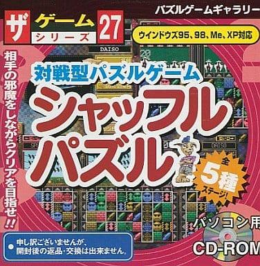 対戦型パズルゲーム シャッフルパズル ザ・ゲームシリーズ