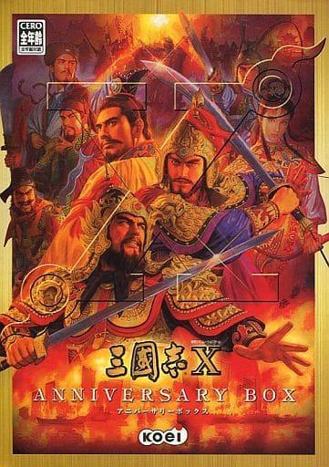 三國志 X ANNIVERSARY BOX