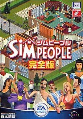 SiM PEOPLE -完全版- [RVリサイズ版]