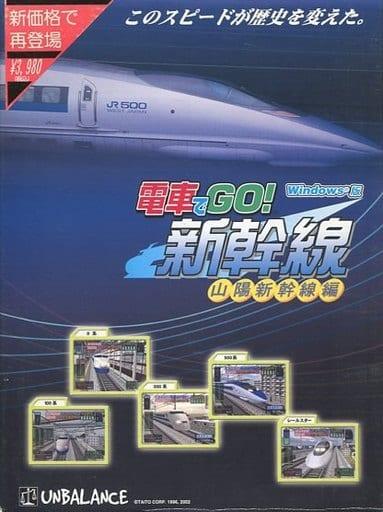 電車でGO! 新幹線 山陽新幹線編