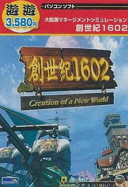創世記1602 [XP対応・日本語版] 遊遊3580