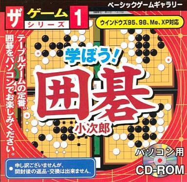 学ぼう! 囲碁 小次郎 ザ・ゲームシリーズ