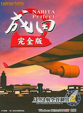 ぼくは航空管制官2 成田 完全版