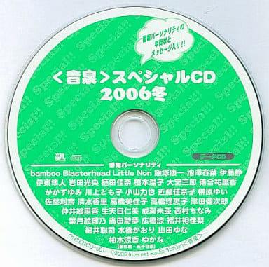 音泉 スペシャルCD 2006冬