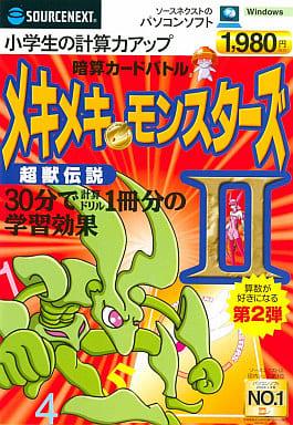 駿河屋 -暗算カードバトル メキメキモンスターズII 超獣伝説 ...