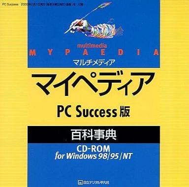 マイペディア PC Success版