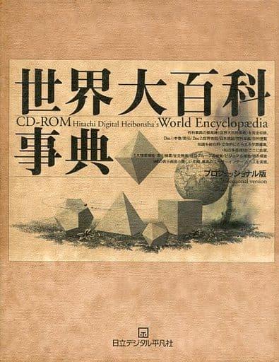 世界大百科事典 プロフェッショナル版 CD-ROM