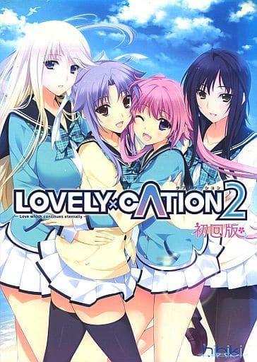 LOVELY×CATION2[初回限定版]