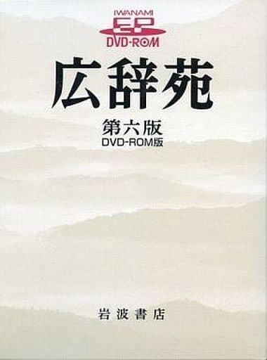 広辞苑 第六版 DVD-ROM版