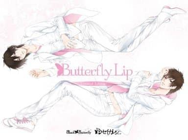 ドウセイカレシシリーズ Vol.1 Butterfly Lip[初回限定版]