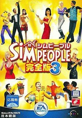 シムピープル 完全版3 [日本語版](状態:箱(内箱含む)欠品)