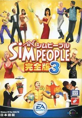 シムピープル 完全版3 [日本語版](状態:「スター・パラダイス!データセット」ディスク欠品)