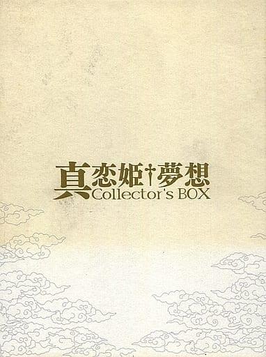 真・恋姫†夢想 Collectors BOX