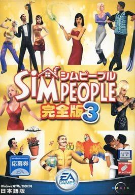シムピープル 完全版3 [日本語版](状態:箱(内箱含む)・説明書欠品)