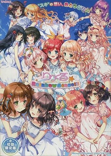 りりくる Rainbow Stage!!! [初回限定版]