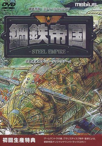 鋼鉄帝国 STEEL EMPIRE[初回生産版]