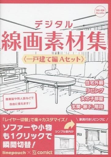 デジタル線画素材集 <一戸建て編Aセット>