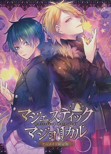 マジェスティック☆マジョリカル vol.3 [アニメイト限定版]
