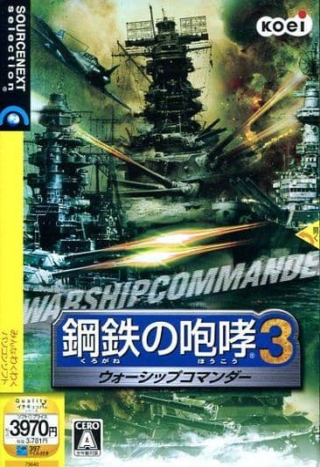 駿河屋 -鋼鉄の咆哮3 ウォーシップコマンダー(状態:プレイング ...