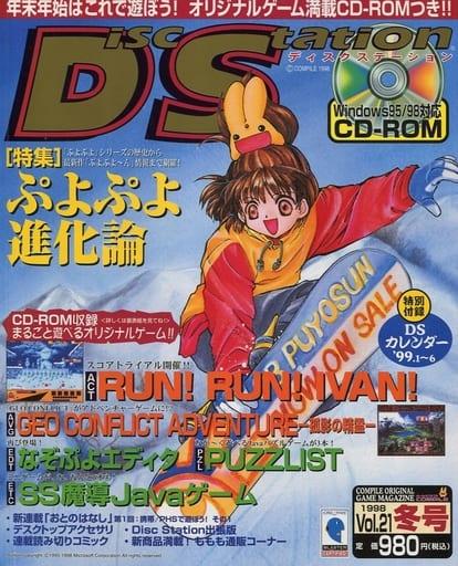 Disc Station Vol.21(状態:ポスター欠品)