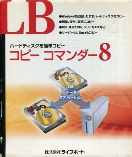 LB コピーコマンダー8