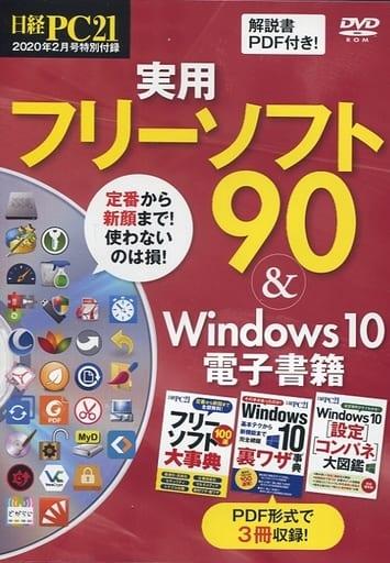 実用フリーソフト90&Windows10 電子書籍(日経PC21 2020年2月号付録)
