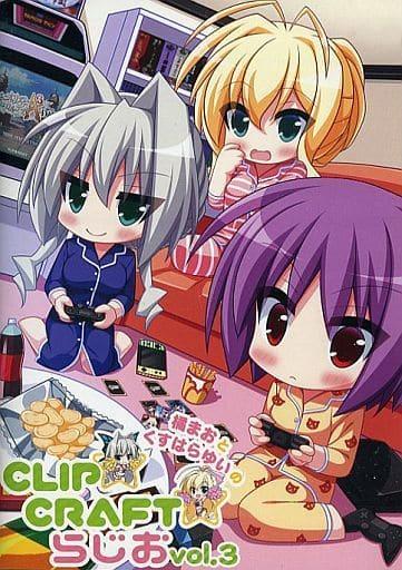 CLIP☆CRAFT らじお vol.03