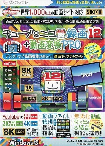 チューブ&ニコ録画12+動画変換PRO Windows版