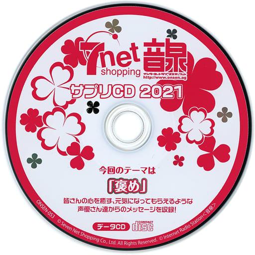 7net音泉 サプリCD 2021
