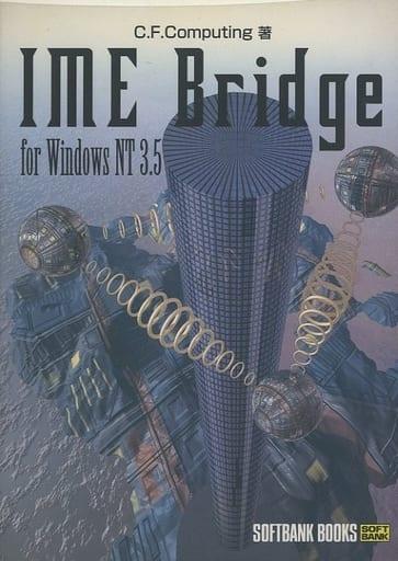 IME Bridg for WINDOWS NT 3.5 [3.5インチ版]
