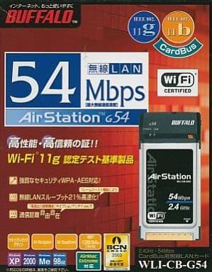CardBus用無線LANカード [WLI-CB-G54]