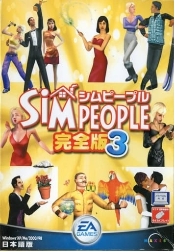 ランクB)シムピープル 完全版3 [日本語版](状態:「スター・パラダイス!データセット」ディスク欠品)