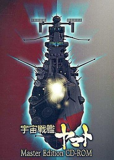 宇宙戦艦ヤマト Master Edition CD-ROM