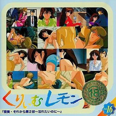 くりぃむレモン 16