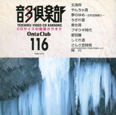 テイチクビデオCDカラオケ / 音多倶楽部 116