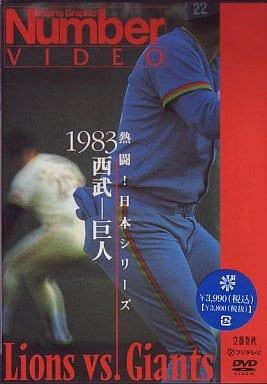 野球・熱闘!日本シリーズ1983 西武-巨人 ((株) 東北新社)