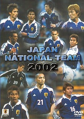 2002年日本の勇者達~トルシエ・ジャパンの軌
