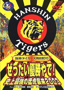 阪神タイガース トラトラトラ!史上最強の猛虎襲