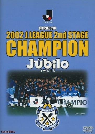 サッカー ジュビロ磐田 2ndステージチャンピオンへの