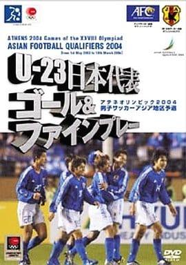 サッカー U-23 日本代表 ゴール AND ファインプレ