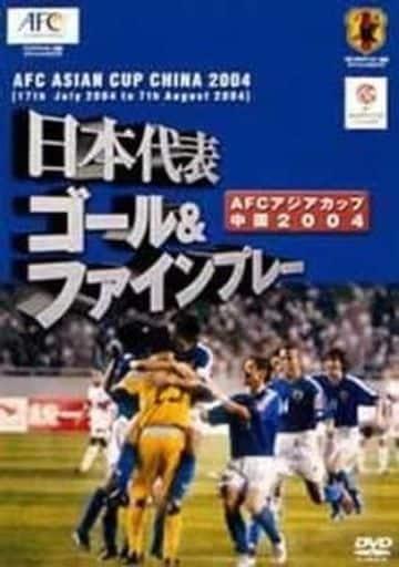 サッカー日本代表ゴール&ファインプレーアジアカッフ