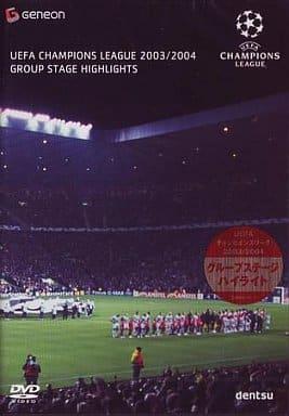 サッカーUEFAチャンピオンリーグ2003・2004グルー